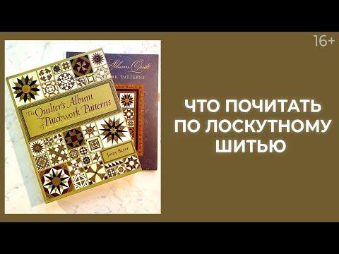 Какие книги по лоскутному шитью почитать? // Пэчворк для начинающих. Лоскутный эфир 228. 16+