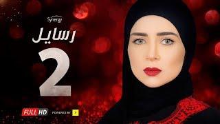 مسلسل رسايل - الحلقة 2 الثانية HD - بطولة مي عز الدين | Rasayel Series - Episode 02