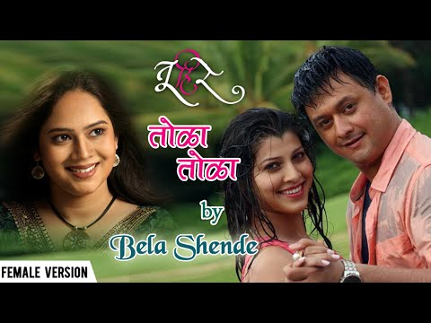 Tola Tola | Female Version By Bela Shende | Tu Hi Re | Swwapnil, Tejaswini, Sai