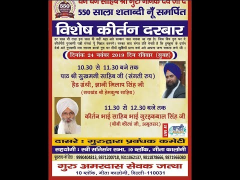 Live-Now-Gurmat-Kirtan-Samagam-From-10-Block-Jamnapar-Delhi-24-Nov-2019-Baani-Net-2019