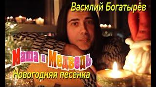 """""""Новогодняя песня"""" из мультфильма Маша и Медведь Masha and the Bear"""