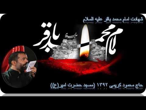Haj Mahmood Karimi 92-Shahadat Imam Bagher as-(بخش چهارم - واحد ...
