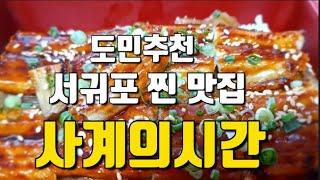[제주맛집] 제주도민 추천 찐 맛집 가성비 최고 장어덮…
