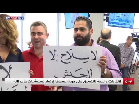 لبنان.. انتقادات واسعة للتضييق على حرية الصحافة إرضاء لميليشيات حزب الله  - 02:53-2019 / 9 / 18