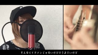 西野カナ/あなたの好きなところ(Full Cover by Kobasolo & Lefty Hand Cream) thumbnail