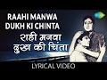 Raahi Manwa Dukh Ki Chinta with lyrics  राही मनवा दुःख की चिंता गाने के बोल   Dosti