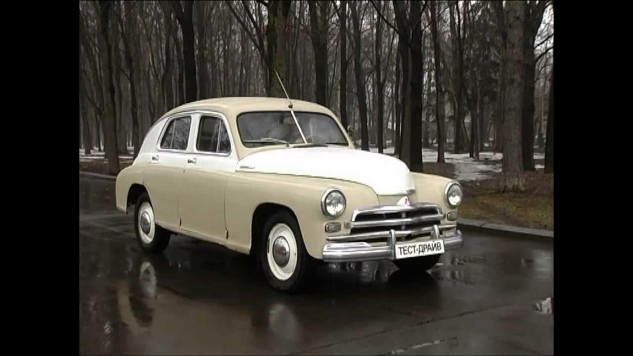 Тест-драйв ГАЗ М20