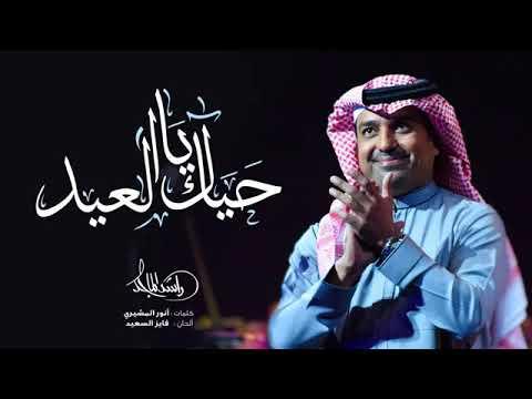 حياك يا العيد حياك /راشد الماجد thumbnail