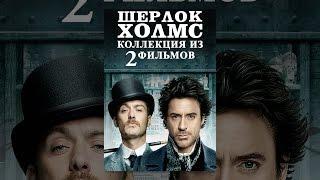 Коллекция из 2 фильмов: Шерлок Холмс/ Шерлок Холмс: Игра теней