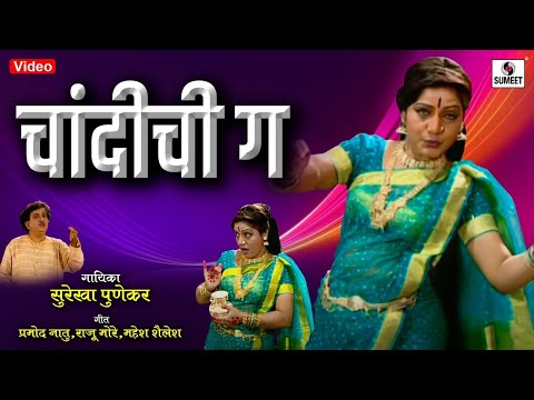 Chandichi Ga - Surekha Punekar - Lavni - Sumeet Music