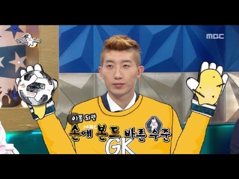 [RADIO STAR] 라디오스타-Imagine The Secret Of Jo Hyun-woo's Good Defense !?20180711