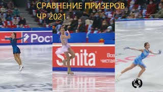 Щербакова Трусова Валиева Чемпионат России 2020 2021 короткая программа Засудили Сравнение