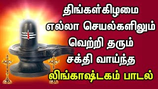 LINGASHTAKAM POWERFUL SONG | Lord Shiva Lingashtakam Padalgal | Best Shivan Tamil Devotional Songs