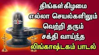 LINGASHTAKAM POWERFUL SONG | Lord Shiva Lingashtakam Padalgal | Best Shivan Tamil Devotional Songs