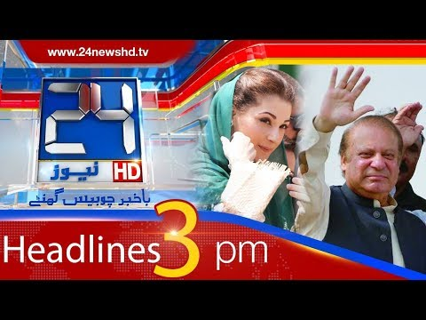 News Headlines | 3:00 PM | 4th February 2018