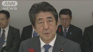 台風19号被害を「激甚災害」に 安倍総理大臣が表明(19/10/15)