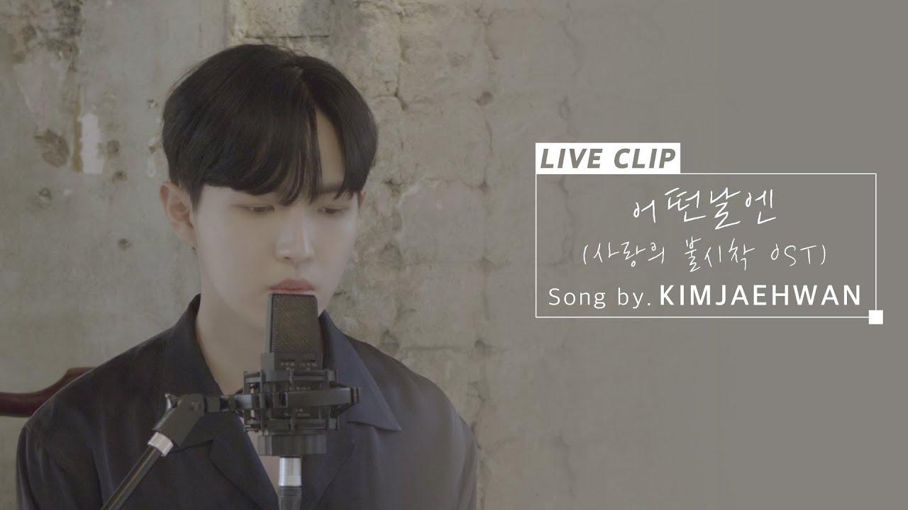 김재환(KIM JAEHWAN) - 어떤 날엔 (사랑의 불시착 OST Part 5)_Live Clip