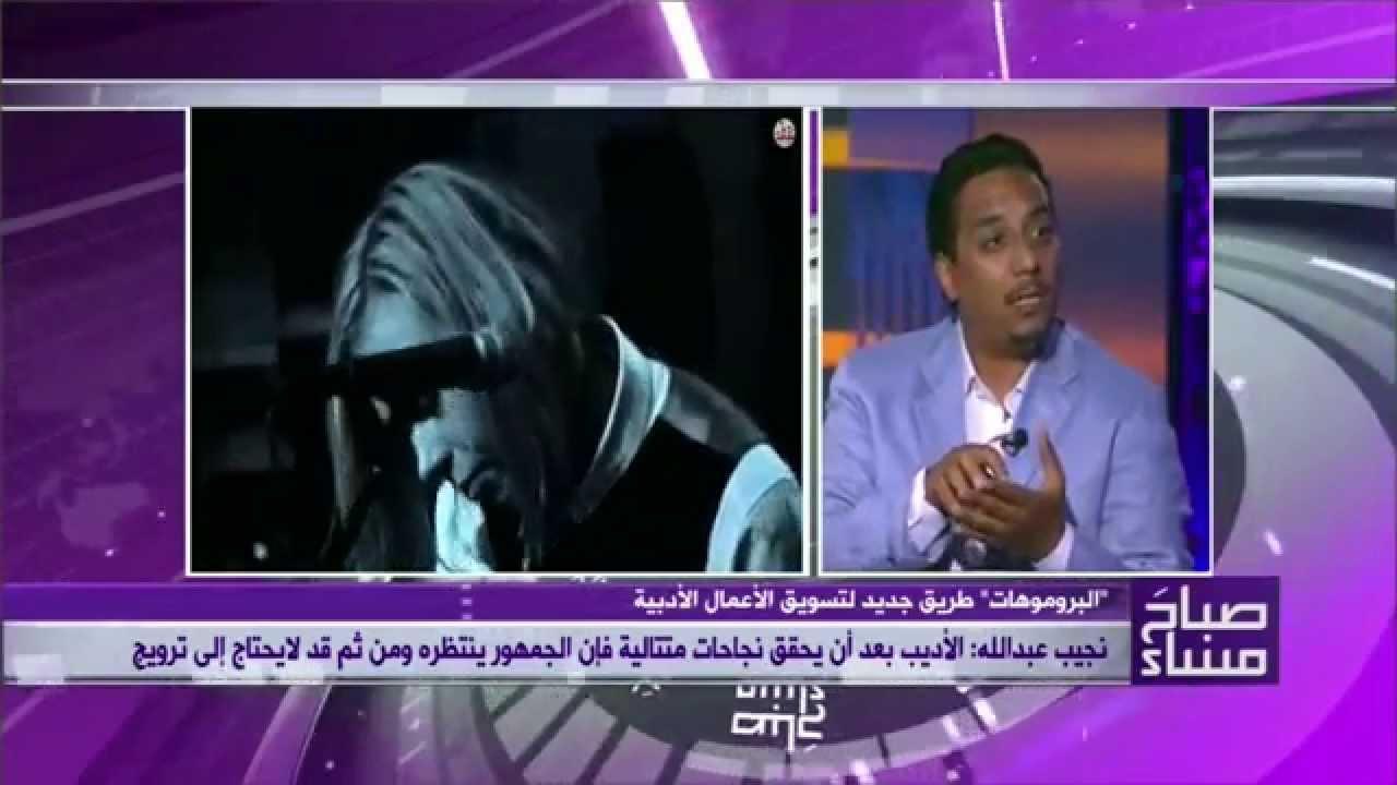 لقاء خاص مع محمد نجيب عبد الله مؤلف رواية شيروفوبيا لـ صباح مساء