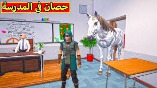 مدرسة المشاغبين : دخلت المدرسة بى حصان   Bad Guys at School !! 🐴🔥