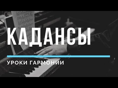Уроки гармонии - Кадансы