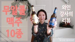 이마트 무알콜 맥주 1…