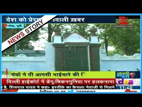 Aap ki News | Akbarpur village from  Gonda district of UP setting example of brotherhood