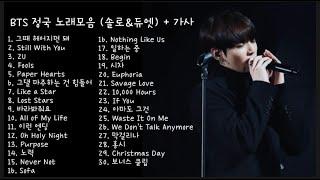 [Jungkook Playlist] 방탄소년단 정국 노래모음 2탄 + 신곡 - 가사 포함 (광고 없음) / BTS JK Solo \u0026 Duet