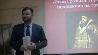 Лекция П. А. Чемоданова «Иван Грозный: тиран или подвижник на троне? Часть 1»