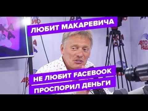 Дмитрий Песков любит