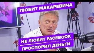 Дмитрий Песков любит Макаревича, не любит Facebook, проспорил деньги