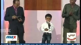 الطفل الصغير أحمد عبود يغني سنوات العاصفة لوردي
