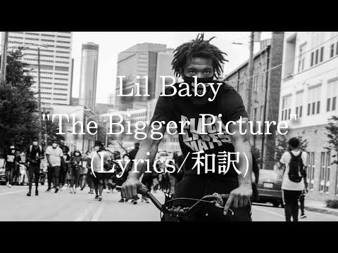 【和訳】Lil Baby – The Bigger Picture (Lyric Video)