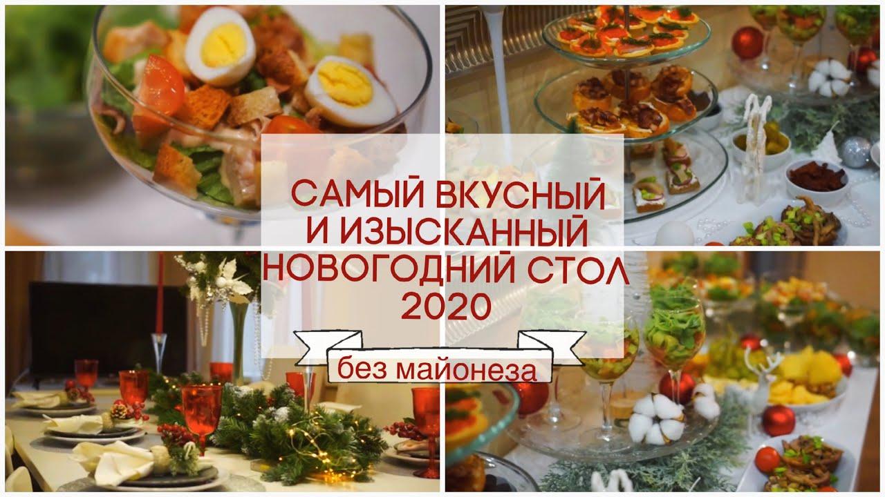 САМЫЙ ВКУСНЫЙ И КРАСИВЫЙ НОВОГОДНИЙ СТОЛ 2020/ НОВОГОДНЕЕ МЕНЮ 2020/ СЕРВИРОВКА НОВОГОДНЕГО СТОЛА