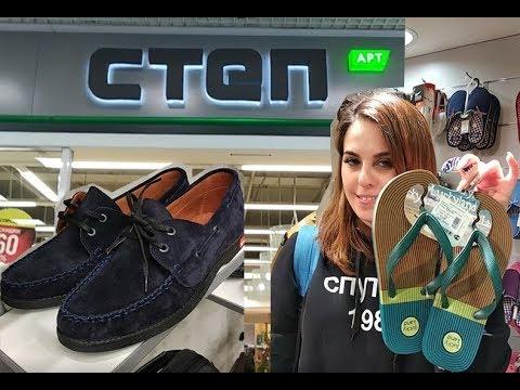 СТЕП АРТ обзор скидок на обувь