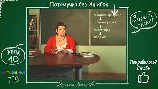 Потомучка без Ашибок 10. Зарыть талант в землю. Урок русского языка