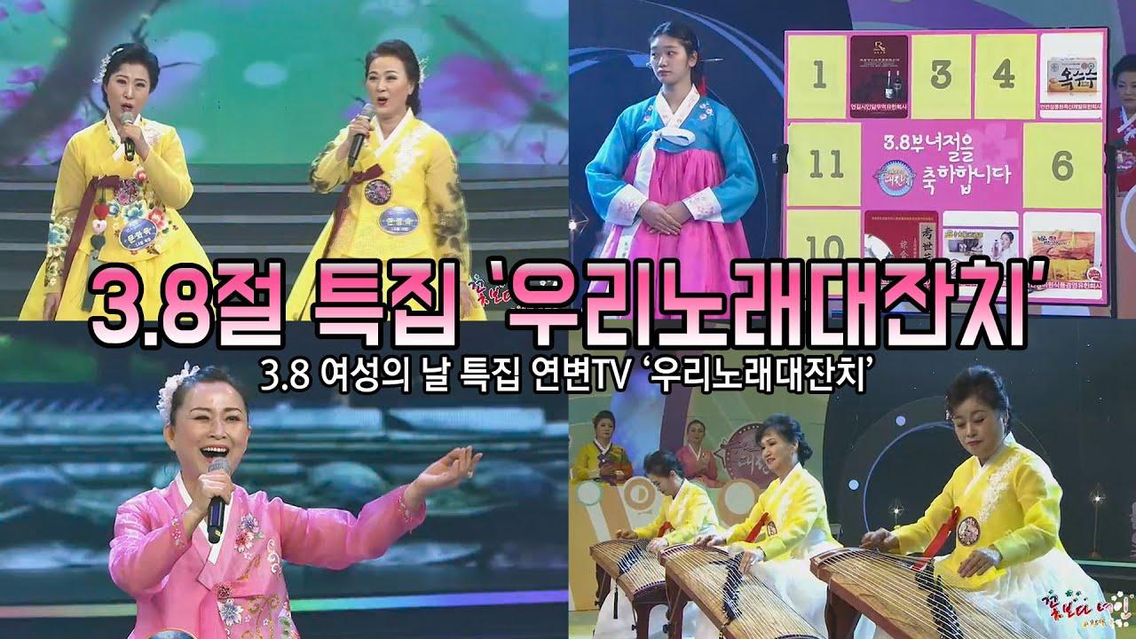 """3.8여성의날 특집 """"우리노래 대잔치""""(연변TV, 연변노래 등)"""