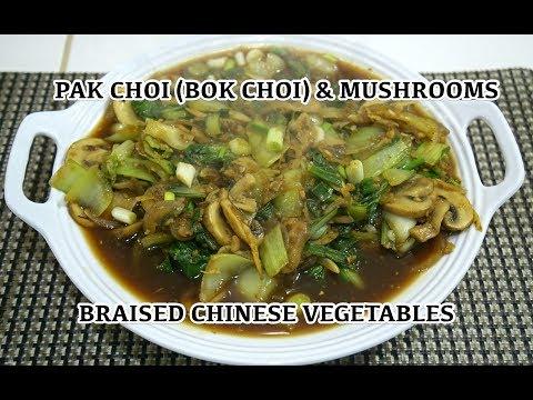 Chinese Bok Choy & Mushroom Recipe - Pak Choi