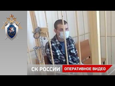 В Красноярском крае арестован второй подозреваемый в совершении преступлений в отношении ребенка