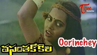 Vasantha Kokila Telugu Movie Songs | Oorinchey Video Song | Kamal Hassan, Silk Smitha