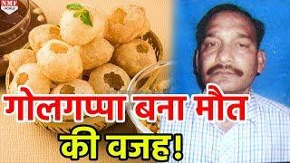 Kanpur की अजीब घटना, गोलगप्पे खाने से हो गई मौत