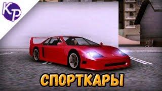 GTAпедия №8 - Спортивные автомобили