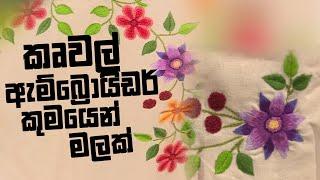 කෘවල් ඇම්බ්රොයිඩර් කුමයෙන් මලක්   Piyum Vila   06 - 05 - 2019   Siyatha TV Thumbnail