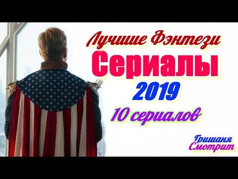 10 ЛУЧШИХ СЕРИАЛОВ 2019 / 10 КРУТЫХ ФЭНТЕЗИ СЕРИАЛОВ 2019