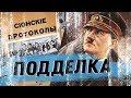 Протоколы Сионских Мудрецов - Библия Гитлера [БЕСТИАРИЙ]