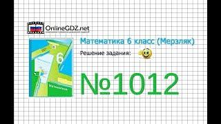 Задание №1012   Математика 6 класс Мерзляк А.Г. Полонский В.Б. Якир М.С.