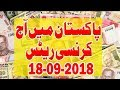 Currency Exchange Rates in Pakistan (18.09.18) | Saudi Riyal | US Dollar