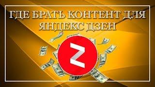Яндекс Дзен  заработок. Для новичков без вложений. Часть 2.