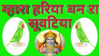 म्हारा हरिया बन रा सुवटिया, थाने राम मिले तो कहिजे रे।