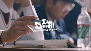 [칠성사이다로어슈거 X 김하온] I AM DOWN M/V (Full ver.)