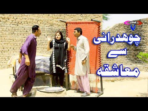 Chudhrani Se Muashka// New Funny Video By Rachnavi Tv